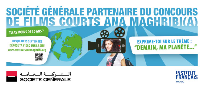 Concours Ana maghribi
